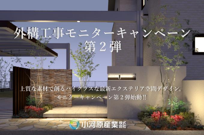 外構工事 モニターキャンペーン 第2弾